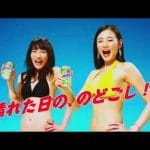 Funny Japanese Commercial Shows You How to Cool Down