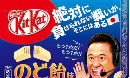 The Latest Japanese Kit Kat Flavor: Cough Drop